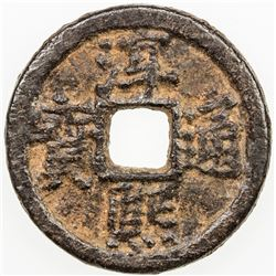 CHINA: SOUTHERN SONG: Chun Xi, 1174-1189, iron 2 cash, Tongan mint, Anhui Province, year 16. VF