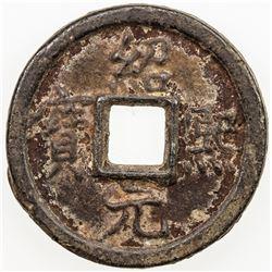 CHINA: SOUTHERN SONG: Shao Xi, 1190-1194, iron 2 cash, Qichun mint, Hubei Province, year 4. VF-EF