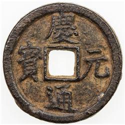 SOUTHERN SUNG: Qing Yuan, 1195-1200, iron 2 cash, Qichun mint, Hubei Province, y