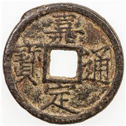 CHINA: SOUTHERN SONG: Jia Ding, 1208-1224, iron 2 cash, Qichun mint, Hubei Province, year 5. VF