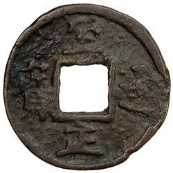 YUAN: Zhi Zheng, 1341-1368, AE 2 cash (2.38g)