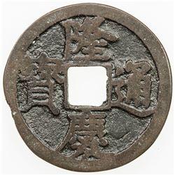CHINA: MING: Long Qing, 1567-1572, AE cash. F