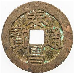 CHINA: MING: Tai Chang, 1620, AE cash. VF