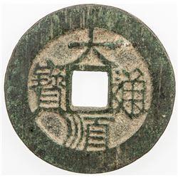 CHINA: NAN MING: Da Shun, 1644-1647, AE cash, Board of Works mint. VF