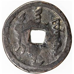 CHINA: QING: Nurhachi, 1616-1626, AE cash. VG-F