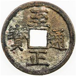 YUAN: Zhi Zheng, 1341-1368, AE cash (3.27g), CD1353, H-19.96, VF