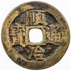 CHINA: QING: Shun Zhi, 1644-1661, AE cash, Board of Works mint, Peking. F