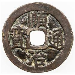 CHINA: QING: Shun Zhi, 1644-1661, AE cash, Board of Revenue mint, Peking. VF
