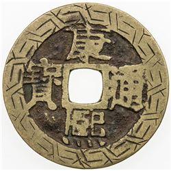 CHINA: QING: Kang Xi, 1662-1722, AE cash, Board of Revenue mint, Peking. F