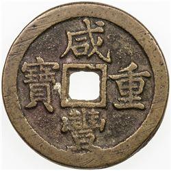 CHINA: QING: Xian Feng, 1851-1861, AE 10 cash, Board of Revenue mint, Peking. VF