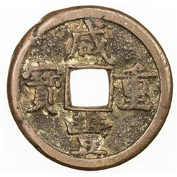 CHINA: QING: Xian Feng, 1851-1861, AE 5 cash, Board of Works mint, Peking. VF
