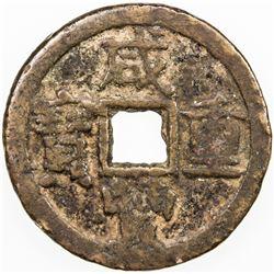CHINA: QING: Xian Feng, 1851-1861, AE 10 cash, Taiyuan mint, Shanxi Province. F