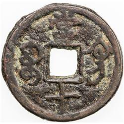 CHINA: QING: Tong Zhi, 1862-1874, AE 10 cash, Gongchang mint, Gansu Province. F