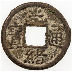 CHINA: QING: Guang Xu, 1875-1908, AE cash, Jilin Province, Manchuria. F