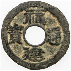 CHINA: Min Guo Period, AE cash, Fujian Province. VF