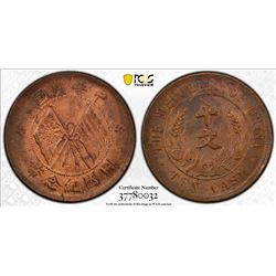 CHINA: Republic, AE 10 cash, ND (1920). PCGS UNC