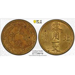 CHINA: CHIHLI: Kuang Hsu, 1875-1908, AE cash, Peiyang Arsenal mint, Tientsin, ND (1904-07). PCGS MS6