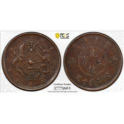 CHINA: KIANGSU: Kuang Hsu, 1875-1908, AE 10 cash, Chingkiang, ND (1905). PCGS EF45