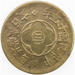 CHINA: SZECHUAN: Republic, brass 200 cash, year 15 (1926). VF-EF