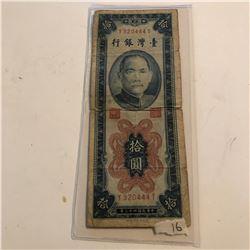 Vintage 1954 TAIWAN 10 YUAN Serial Y920444T
