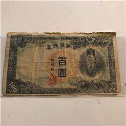 Vintage Rare Large CHINESE 100 YEN Note Low Serial 9A