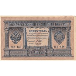 Russia, 1 Ruble, 1898, XF (-), p1br/serial number: HB-436