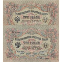 Russia, 3 Ruble, 1905, XF, p9, (Total 2 banknotes)br/serial numbers: 733445 and 961312