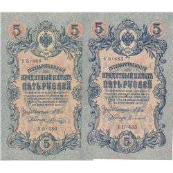 Russia, 5 Ruble, 1909, XF, p10, (Total 2 banknotes)br/serial numbers: YE 486 and YE 483