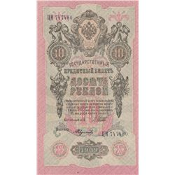 Russia, 10 Rubles, 1909, UNC, p11bbr/serial number: 747480, SIgnature; Konshin