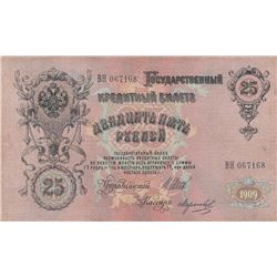 Russia, 25 Ruble, 1909, XF (-), p12br/serial number: BH 067168