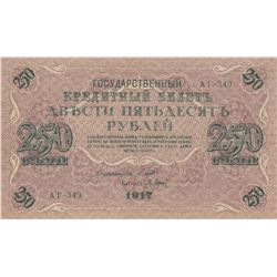 Russia, 250 Ruble, 1917, UNC, p36br/serial number: 349