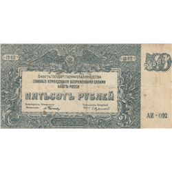 Russia, 500 Ruble, 1920, VF, p103br/serial number: AH 032
