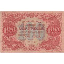 Russia, 100 Ruble, 1922, XF, p133br/serial number: 3040