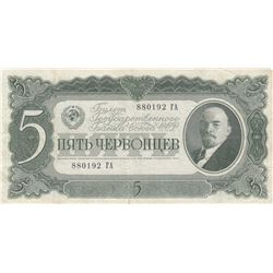 Russia, 5 Ruble, 1937, VF (-), p204br/serial number: 880192