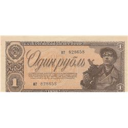 Russia, 1 Ruble, 1938, XF, p213br/serial number: 828658