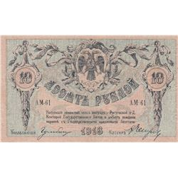 Russia, South Russia, 10 Ruble, 1918, VF, pS411br/serial number: AM-61