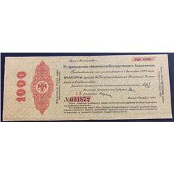 Russia, Siberia and Urals, 1.000 Ruble, 1920, VF (+), pS869 br/Government Debenture Obligations, ser