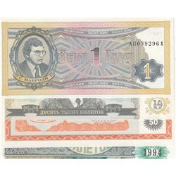 Rusya, 1 Ruble, 10 Rubles, 50 Rubles and 100 Rubles, 1994, UNC, (Total 4 banknotes)br/Private Cupoun