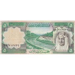 Saudi Arabia, 5 Riyals, 1977, VF (+), p17br/