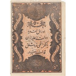 Turkey, Ottoman Empire, 50 Kurush, 1861, VF / XF, p37, Mehmed Tevfikbr/II. Abdülhamid period, seal: