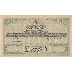 Turkey, Ottoman Empire, 1 Kurush, 1916, AUNC, p85, Talat / Rasidbr/V. Mehmed Resad period, sign: Tal