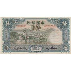 China, 10 Yuan, 1934, XF, p73br/serial number: G379785