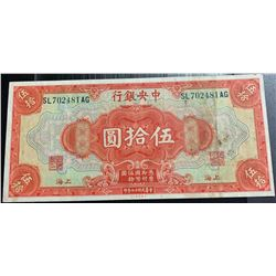 China, 50 Dollars, 1928, VF, p198ebr/serial number: SL702481AG, Portrait of SYS, Signature; 7