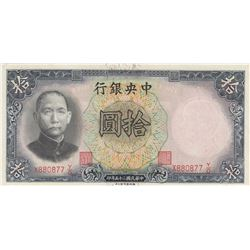 China, 10 Yuan, 1936, UNC (-), p218br/serial number: X880877 Y/O, there are counting fractures in th