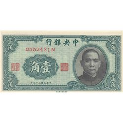 China, 10 Cents, 1940, UNC, p226br/serial number: Q552431N