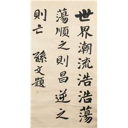 Sun Yat-Sen 1866-1925 Chinese Ink Calligraphy