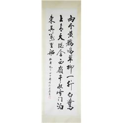 Xie Zhongkang Chinese Calligraphy Paper Scroll