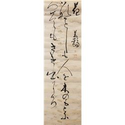 16-18th Century Chinese Calligraphy Paper Signed