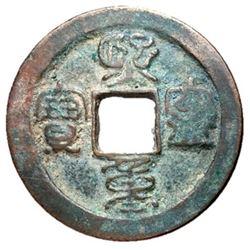 1068-1085 Northern Song Xining Zhongbao H 16.194
