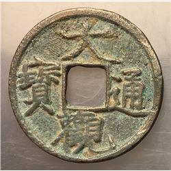 1107-1110 Nothern Song Daguan Tongbao H 16.418